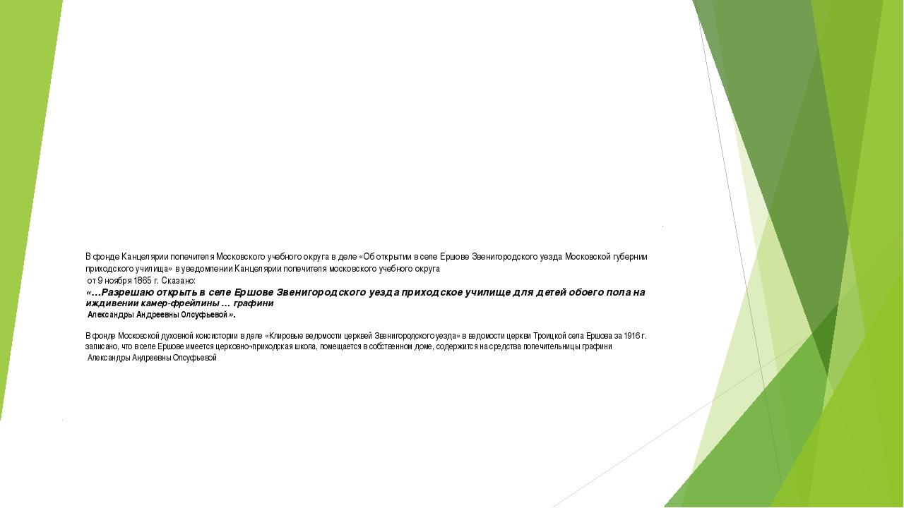 В фонде Канцелярии попечителя Московского учебного округа в деле «Об открыти...