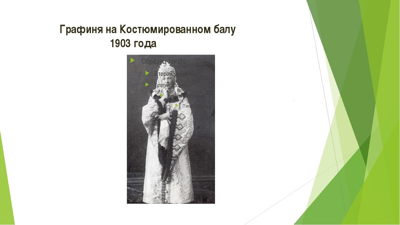 Графиня на Костюмированном балу 1903 года