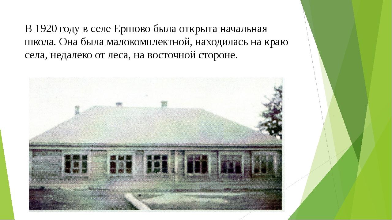 В 1920 году в селе Ершово была открыта начальная школа. Она была малокомплект...