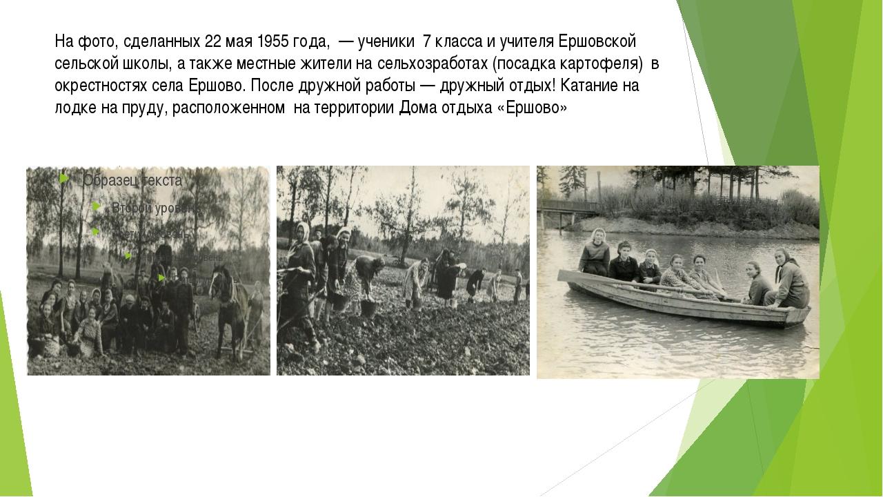 На фото, сделанных 22 мая 1955 года, — ученики 7 класса и учителя Ершовской...