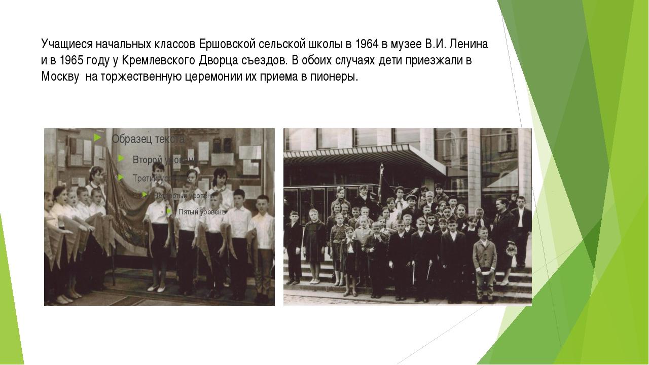 Учащиеся начальных классов Ершовской сельской школы в 1964 в музее В.И. Ленин...