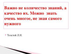 Толстой Л.Н. Важно не количество знаний, а качество их. Можно знать очень мно