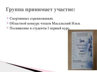 Спортивных соревнованиях Областной конкурс чтецов Масальский Илья. Посвящение