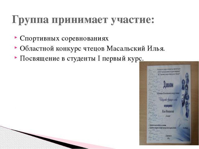 Спортивных соревнованиях Областной конкурс чтецов Масальский Илья. Посвящение...