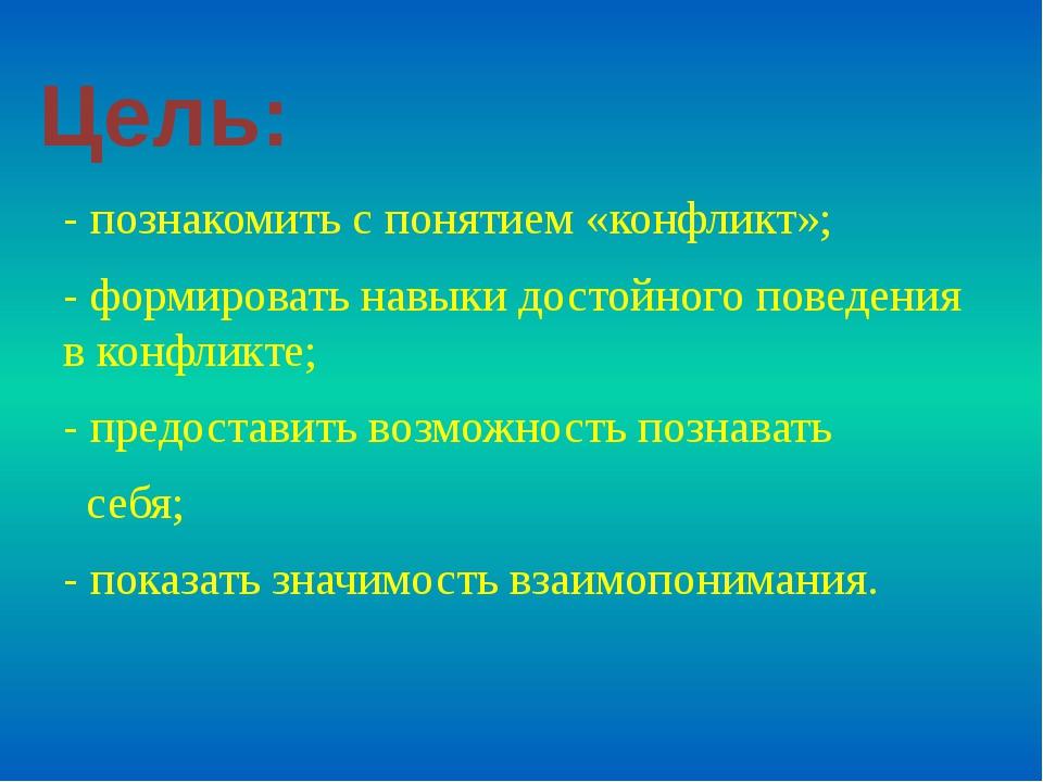 Цель: - познакомить с понятием «конфликт»; - формировать навыки достойного по...