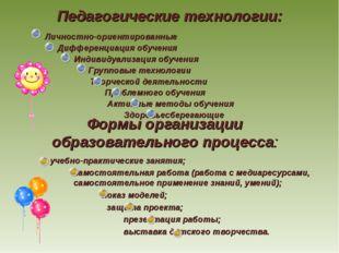 Формы организации образовательного процесса: учебно-практические занятия; с