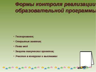 Формы контроля реализации образовательной программы: Тестирование; Открытые з