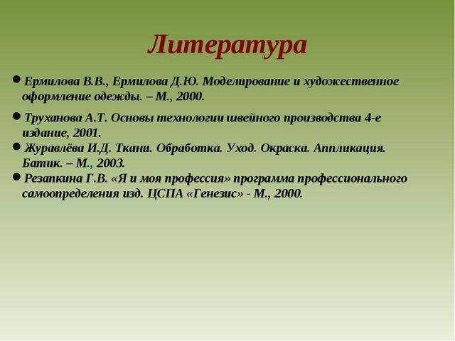 Литература Ермилова В.В., Ермилова Д.Ю. Моделирование и художественное оформл...