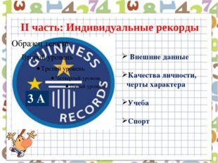 II часть: Индивидуальные рекорды 3 А Внешние данные Качества личности, черты