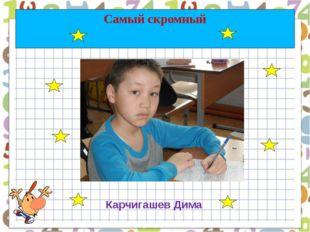 Самый скромный Карчигашев Дима