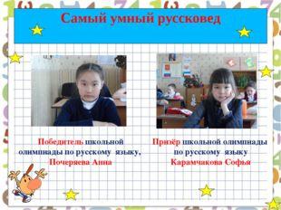 Самый умный руссковед Победитель школьной олимпиады по русскому языку, Почеря