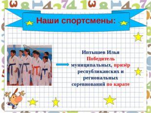 Наши спортсмены: Иптышев Илья Победитель муниципальных, призёр республиканск