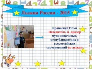 Лыжня России - 2012 Лыжня России - 2015 Кравченко Илья Победитель и призёр м