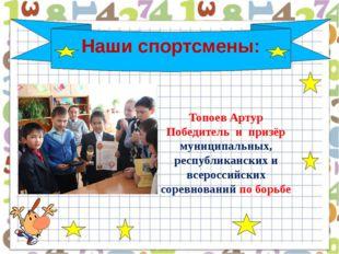 Наши спортсмены: Топоев Артур Победитель и призёр муниципальных, республикан