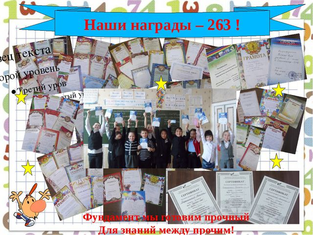 Наши награды – 263 ! Фундамент мы готовим прочный Для знаний между прочим!