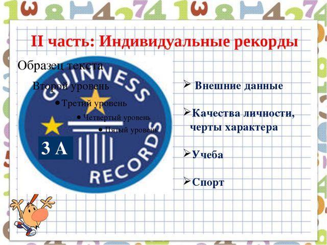 II часть: Индивидуальные рекорды 3 А Внешние данные Качества личности, черты...