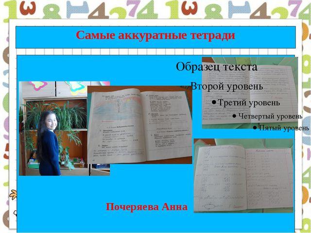 Самые аккуратные тетради Почеряева Анна