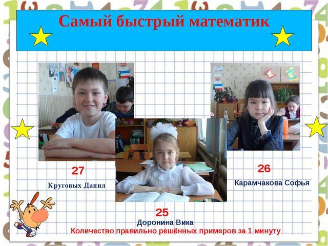 Самый быстрый математик Круговых Данил Доронина Вика Карамчакова Софья 27 26...