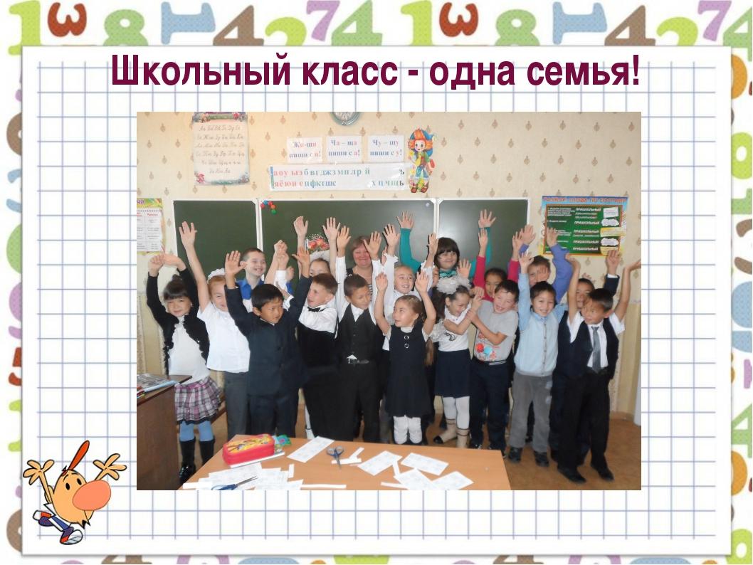 Школьный класс - одна семья!