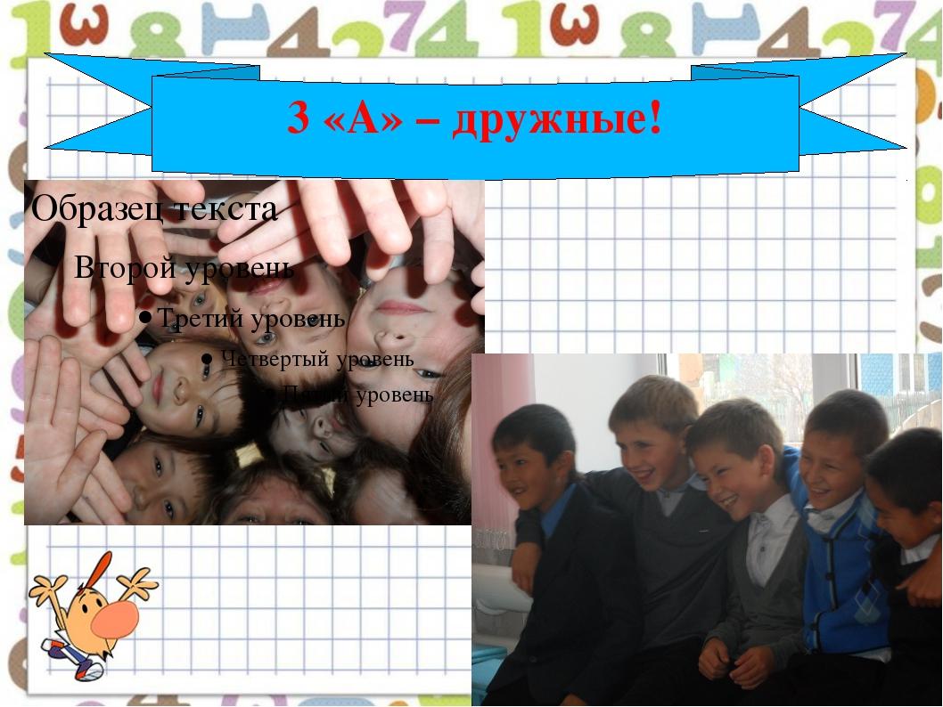 3 «А» – дружные!