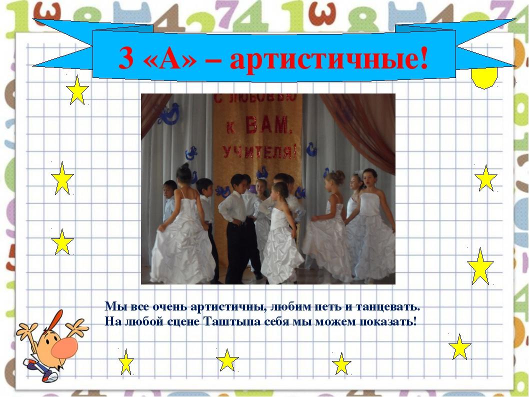 Мы все очень артистичны, любим петь и танцевать. На любой сцене Таштыпа себя...