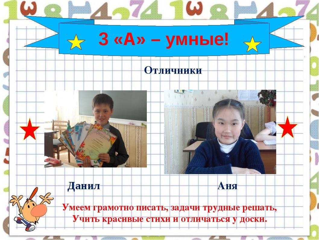 3 «А» – умные! Аня Данил Умеем грамотно писать, задачи трудные решать, Учить...