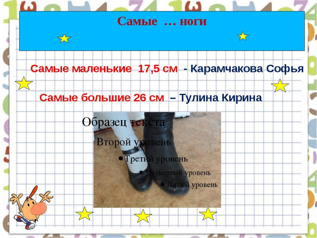 Самые … ноги Самые маленькие 17,5 см - Карамчакова Софья Самые большие 26 см...
