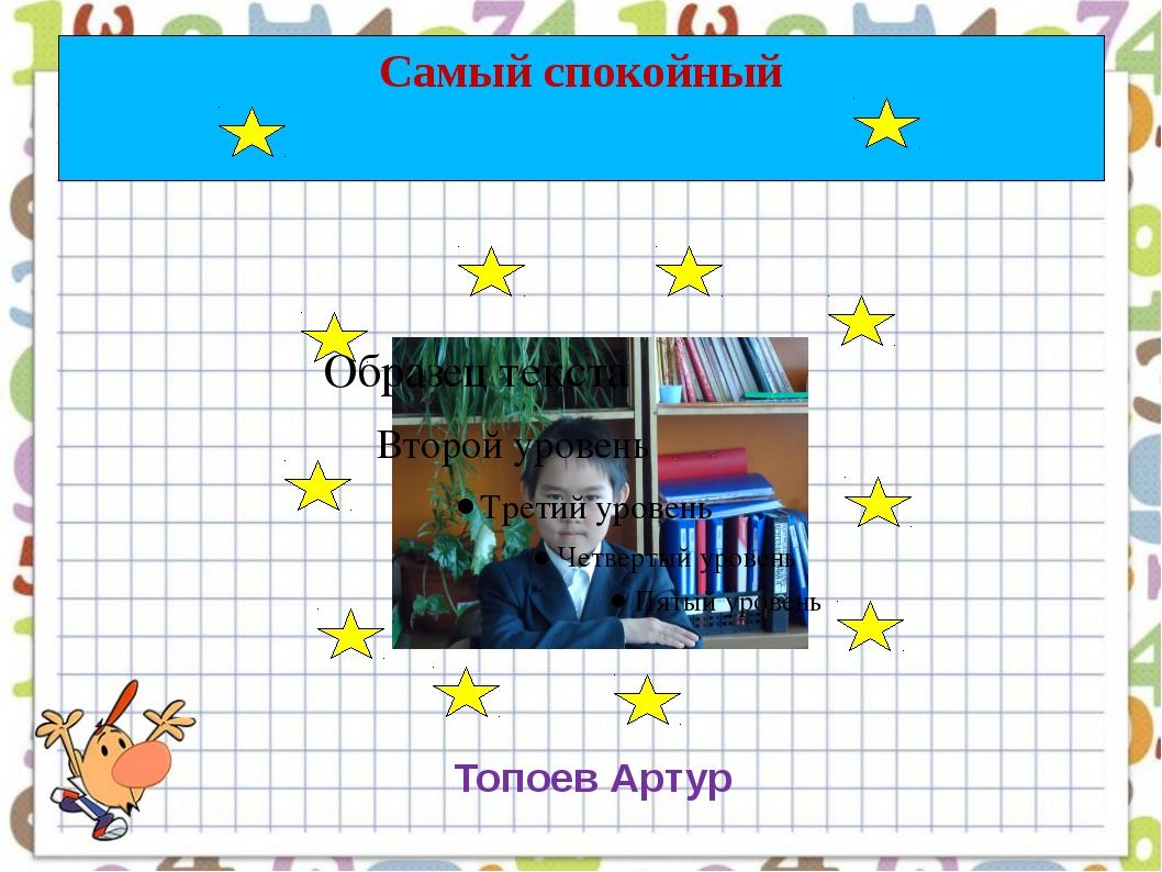 Самый спокойный Топоев Артур