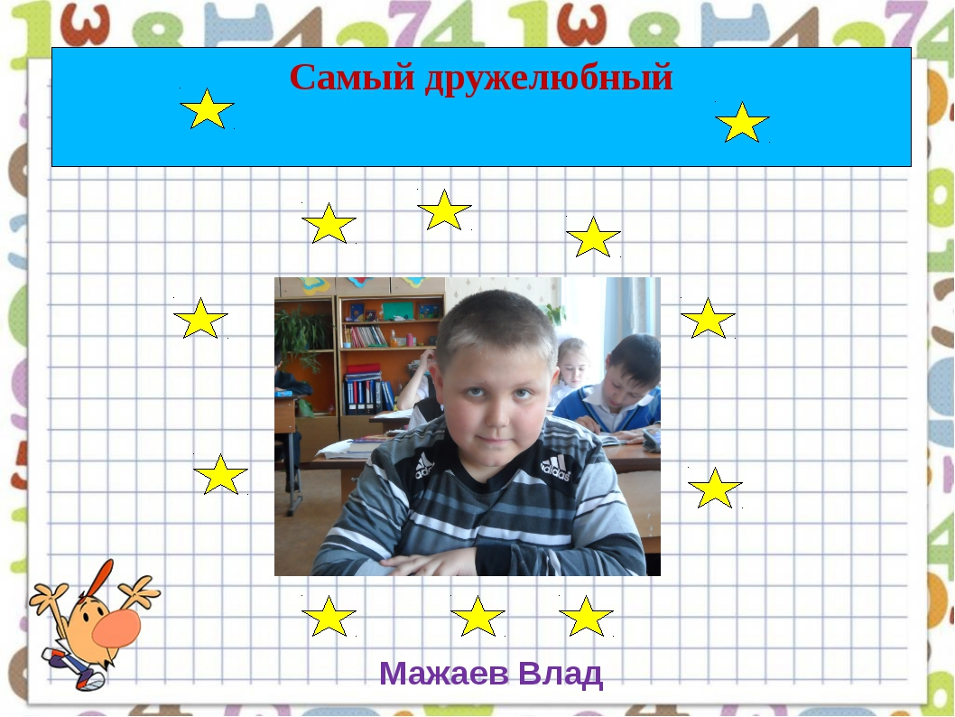 Самый дружелюбный Мажаев Влад