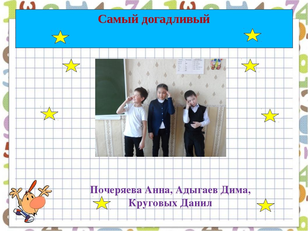 Самый догадливый Почеряева Анна, Адыгаев Дима, Круговых Данил