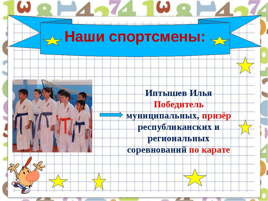 Наши спортсмены: Иптышев Илья Победитель муниципальных, призёр республиканск...