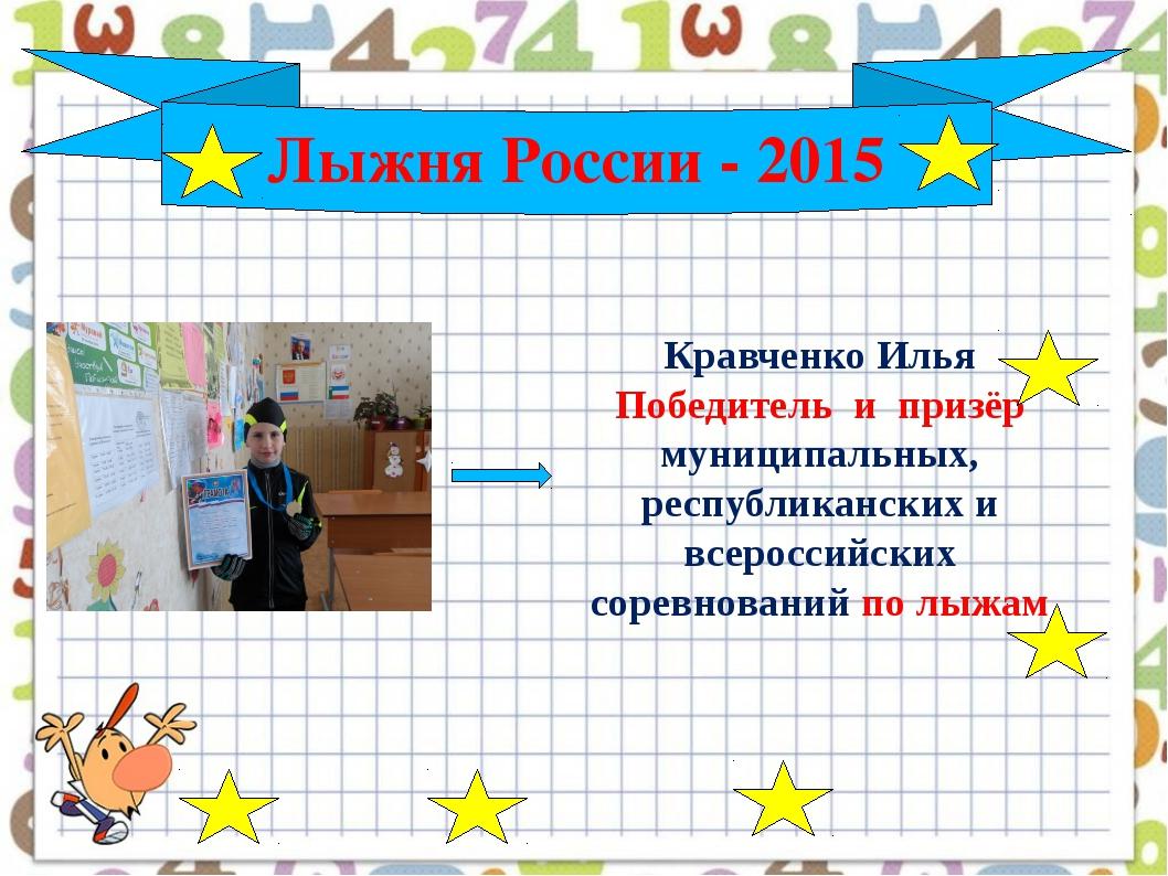 Лыжня России - 2012 Лыжня России - 2015 Кравченко Илья Победитель и призёр м...