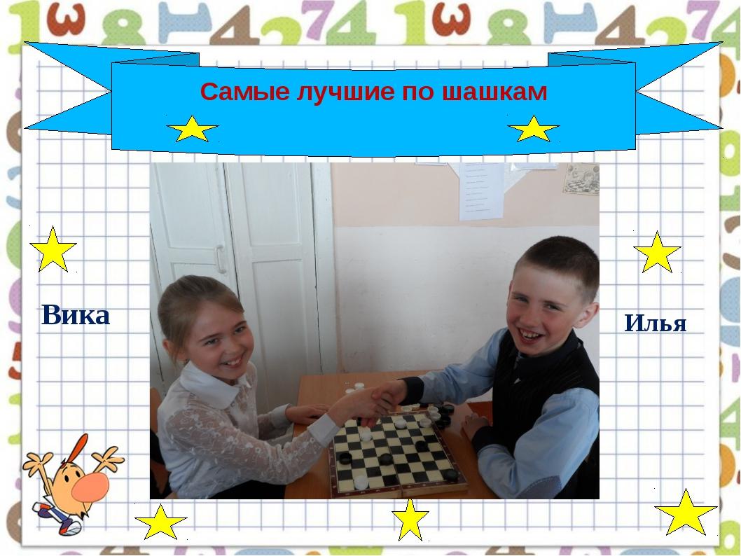Самые лучшие по шашкам Илья Вика