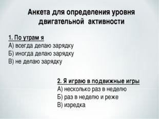 Анкета для определения уровня двигательной активности 1. По утрам я А) всегда
