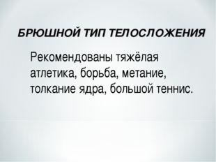 БРЮШНОЙ ТИП ТЕЛОСЛОЖЕНИЯ Рекомендованы тяжёлая атлетика, борьба, метание, тол
