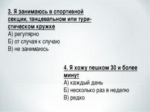 3. Я занимаюсь в спортивной секции, танцевальном или туристическом кружке А)