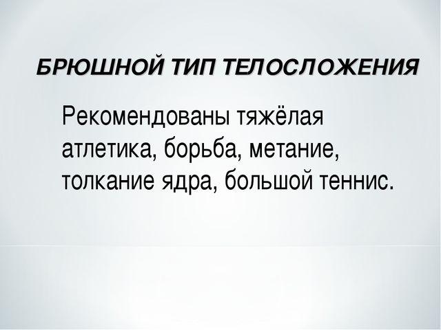 БРЮШНОЙ ТИП ТЕЛОСЛОЖЕНИЯ Рекомендованы тяжёлая атлетика, борьба, метание, тол...
