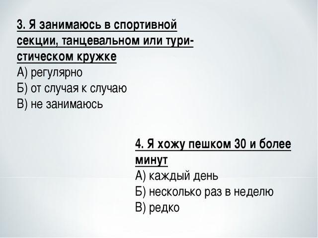 3. Я занимаюсь в спортивной секции, танцевальном или туристическом кружке А)...