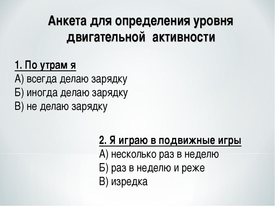 Анкета для определения уровня двигательной активности 1. По утрам я А) всегда...