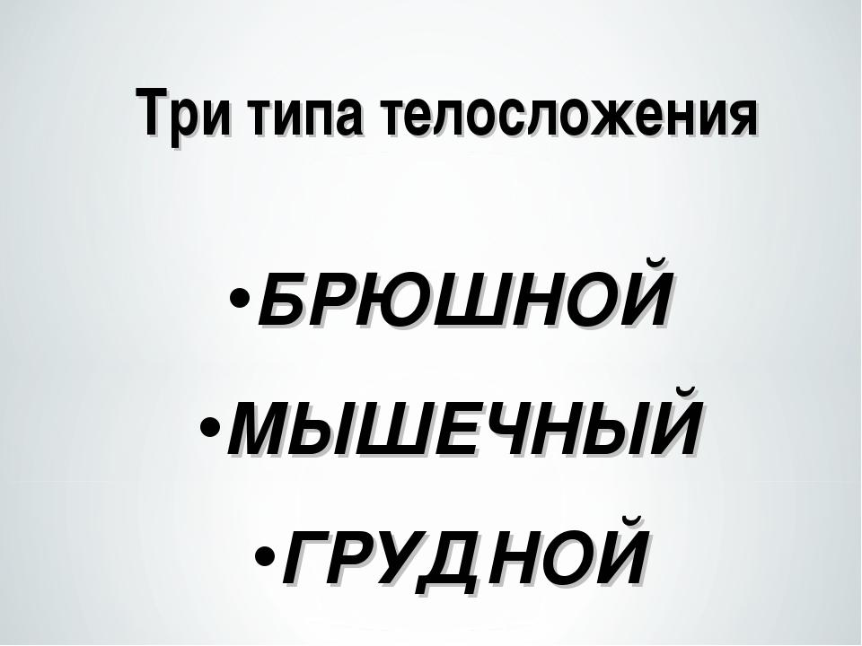Три типа телосложения БРЮШНОЙ МЫШЕЧНЫЙ ГРУДНОЙ