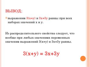 ВЫВОД: выражения 3(х+у) и 3х+3у равны при всех наборах значений х и у. Из рас