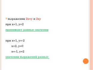 выражения 2х+у и 2ху при х=1, у=2 принимают равные значения при х=1, у=-2 х=