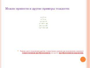 Можно привести и другие примеры тождеств: а + 0 = а а * 1 = а а + (-а) = 0 а
