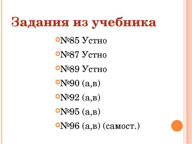 Задания из учебника №85 Устно №87 Устно №89 Устно №90 (а,в) №92 (а,в) №95 (а,...