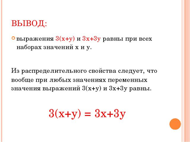 ВЫВОД: выражения 3(х+у) и 3х+3у равны при всех наборах значений х и у. Из рас...
