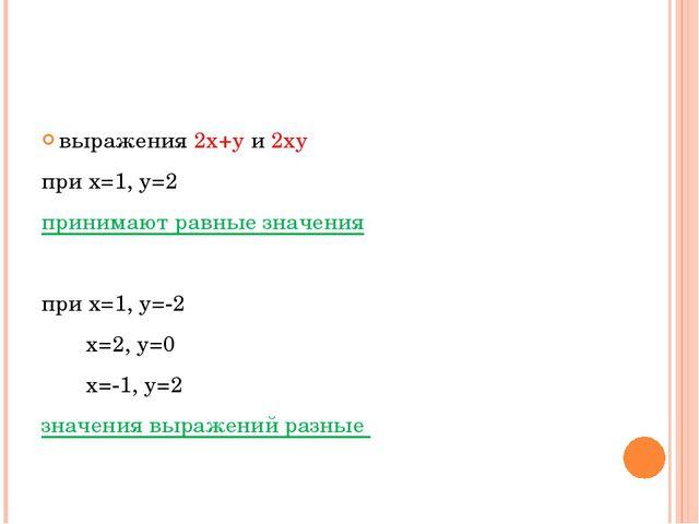 выражения 2х+у и 2ху при х=1, у=2 принимают равные значения при х=1, у=-2 х=...