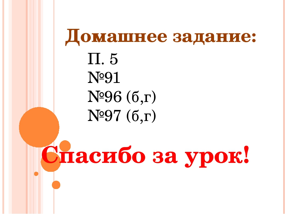 Домашнее задание: Спасибо за урок! П. 5 №91 №96 (б,г) №97 (б,г)