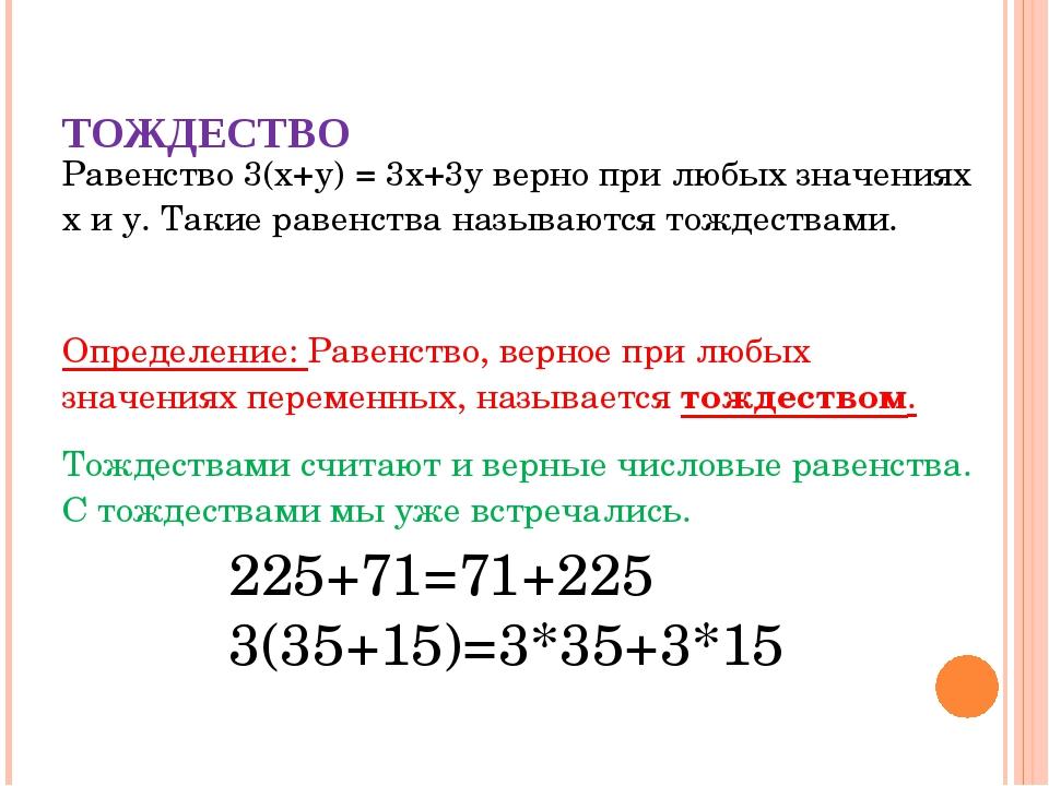 ТОЖДЕСТВО Равенство 3(х+у) = 3х+3у верно при любых значениях х и у. Такие рав...