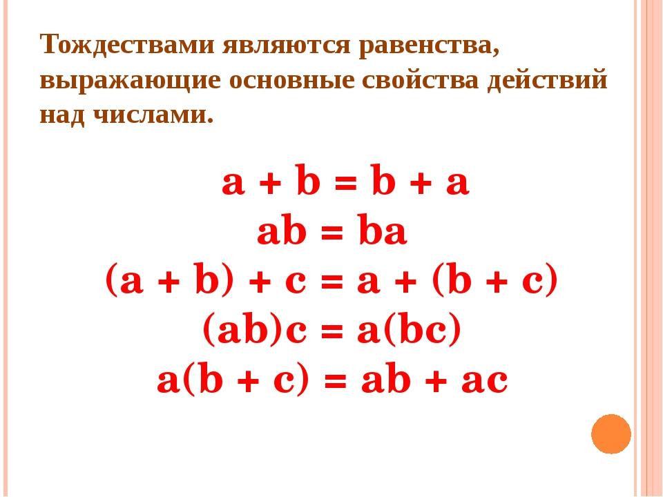 Тождествами являются равенства, выражающие основные свойства действий над чис...