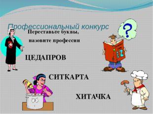 Профессиональный конкурс Переставьте буквы, назовите профессии ЦЕДАПРОВ СИТКА